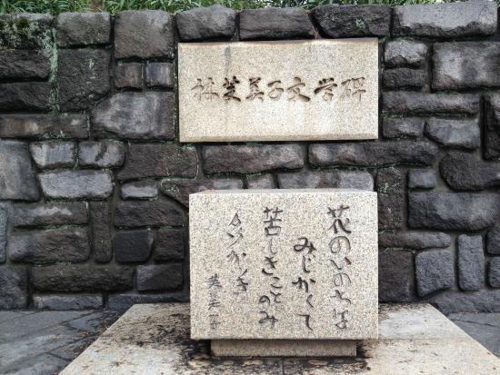 Hayashi Fumiko Literary Monument
