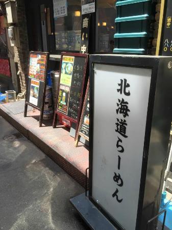 Hokkaidoramenhimuro