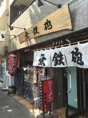 Muteppo Tokyo Nakano