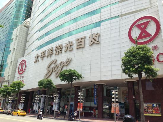 SOGO Kaohsiung: 店舗外観