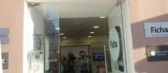 Apple Devices Museum