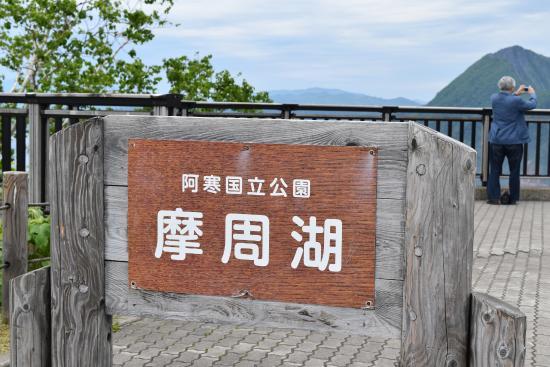 Mashuko Resthouse