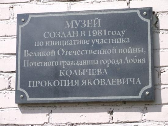 Lobnya History Museum