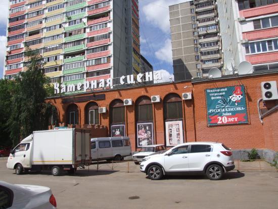 Chamber Stage, Lobnya Drama Theater