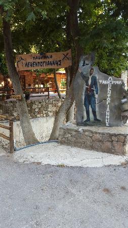 Ταβέρνα Λεβεντογιάννης