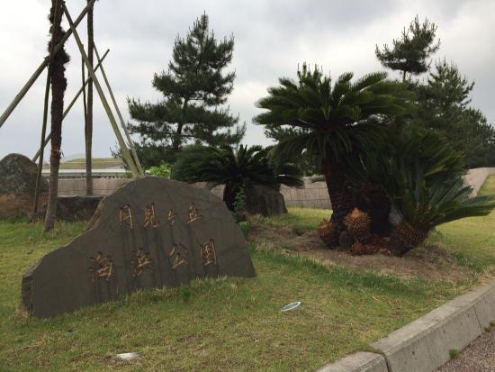 Tsukimigaoka Seaside Park