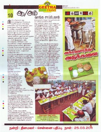GEETHA HOTEL ON DINAMALAR-2 - Picture of Geetha Cafe