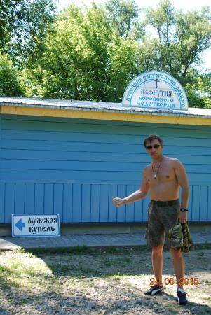 Kozelsk, Russland: Купель.