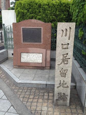 Remains of Kawaguchi Settlement