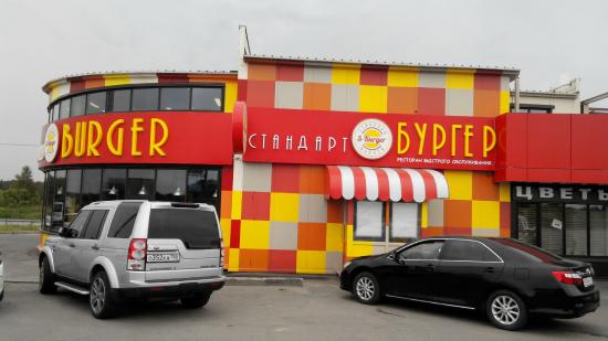 S-Burger