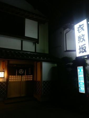 Emonzaka