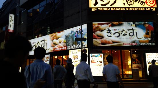Kizuna Sushi Nishi Shinjuku