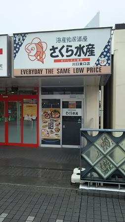 Sakura Suisan Kawaguchi East Entrance