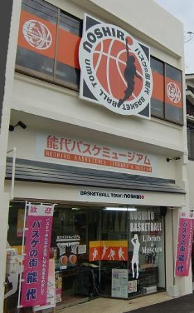 Noshiro, Japan: getlstd_property_photo