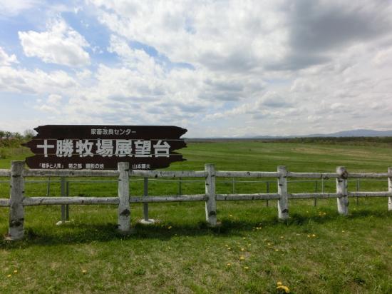 Otofuke-cho, Japan: 看板