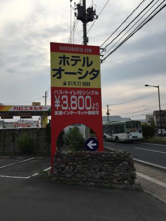 Hotel Tetora Hachinohe: photo0.jpg