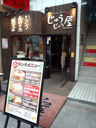 Jyu-Jyu Ya Minamimorimachi Main shop