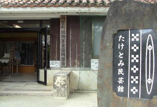 ‪Taketomi Folk Art Museum‬