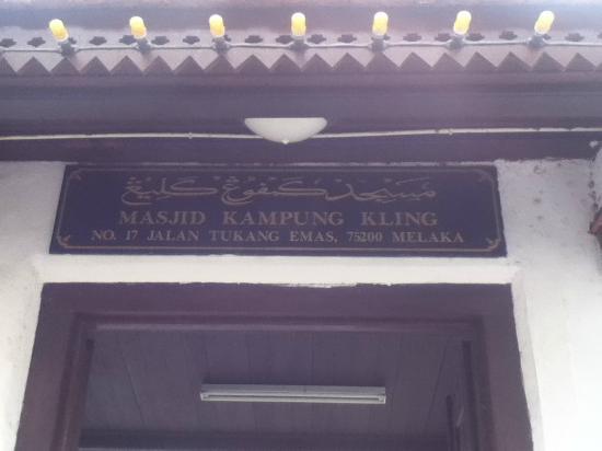 Kampung Hulu Mosque: 入口付近