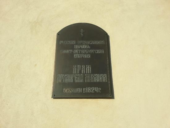 Begunitsy, Rusia: Храм на Ревельском тракте