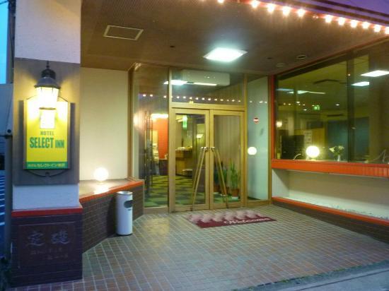 Hotel Select Inn Yonezawa: ホテルセレクトイン米沢玄関