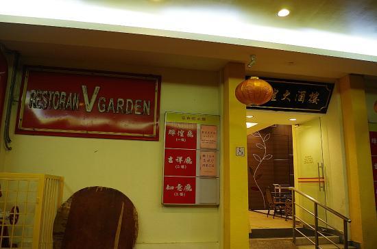 V Garden Restaurant
