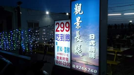 Guanjing Changti