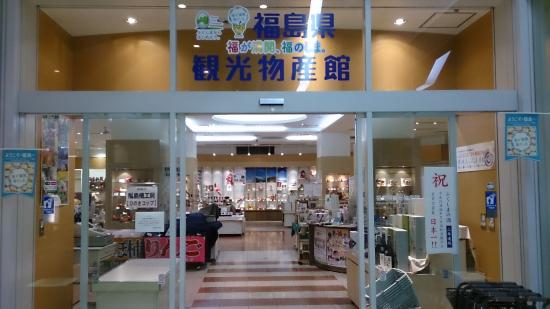‪Fukushima Prefecture Tourist Product Center‬
