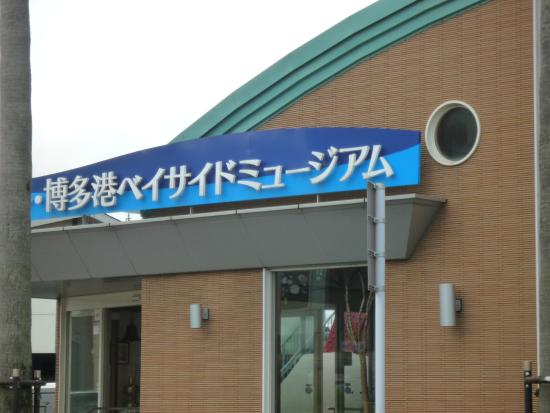 ‪Port of Hakata Bay Side Museum‬