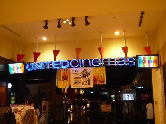 United Cinema Fukuoka