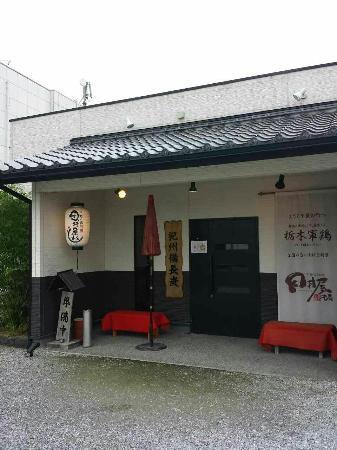 Shimotsukeno Tori-Dokoro Tamuraya Main Store