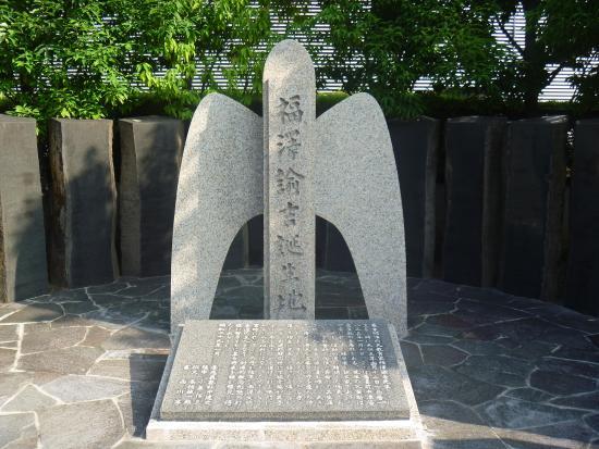 Fukuzawa Yukichi Birthplace Monument & Nakatsu-han Old Site