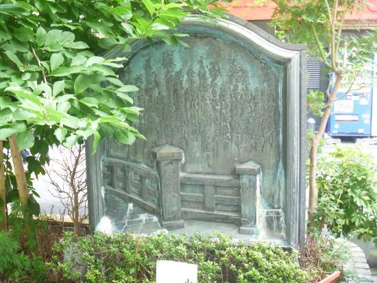 Sonezakigawa Monument