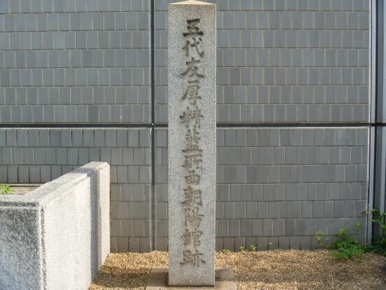 Godai Tomoatsu Seiasho Nishi Choyokan Monument