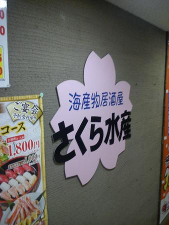 Sakura Suisan, Chiba East Entrance