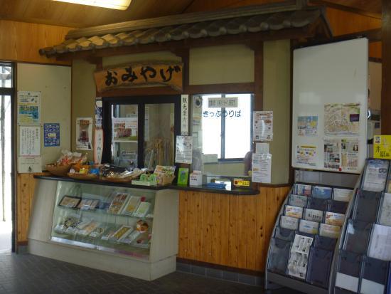 Yakage Station Tourist Information