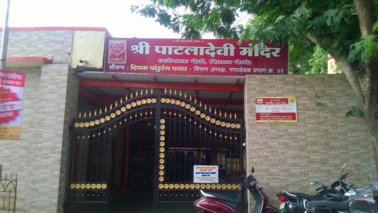 Patala Devi Mandir