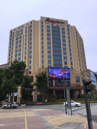 アーガイル ホテル プオンジョウ (彭州信一雅阁酒店)