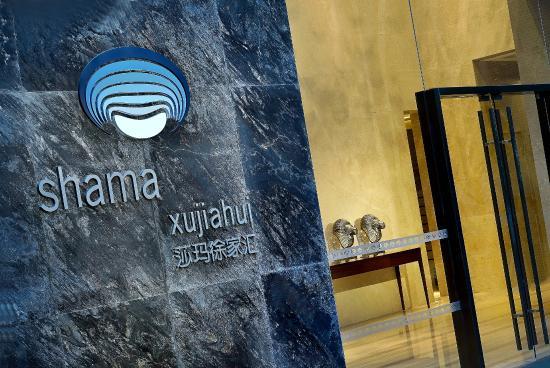Shama Shanghai Xujiahui Serviced Apartment : Front Entance