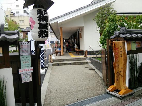 Kameido Umeyashiki