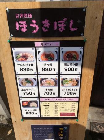 Homemade Noodle Hokiboshi Akabane Ekima: 種類は多い