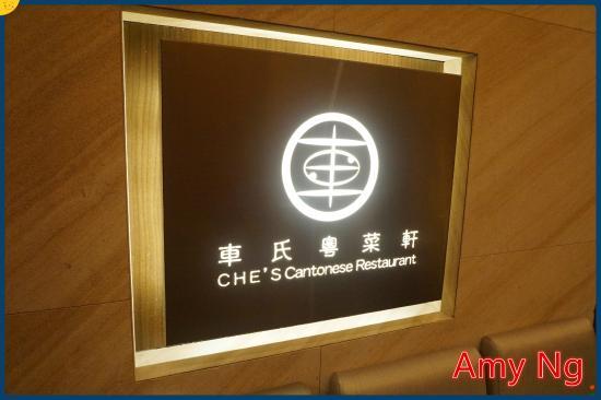 Che's Cantonese Restaurant: 車氏粵菜軒 Che's Cantonese Restaurant
