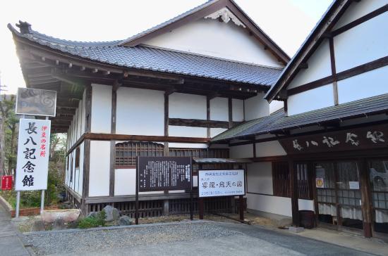 Chohachi Kinenkan