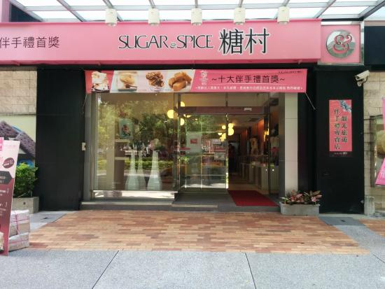 Sugar & Spice Bakery Cafe - Dunhua S. Store Ⅱ : 外観