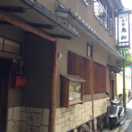Honke Torihatsu: Torihatsu Kyoto