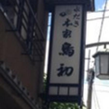 Honke Torihatsu: Torihatsu Sign