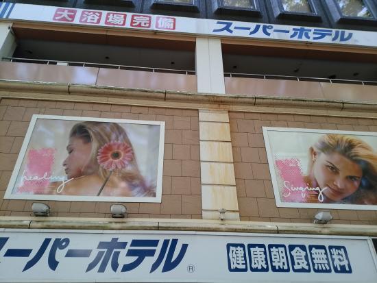 Super Hotel Inn Sendai Kokubuncho : ホテル外観(朝)