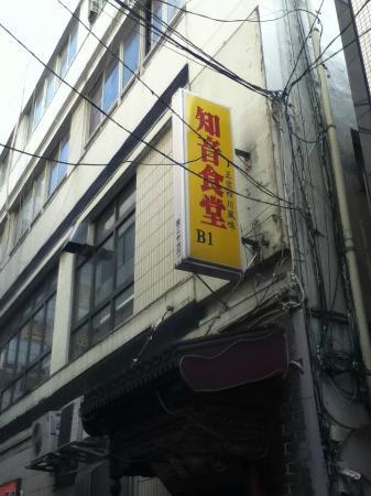 Chiinshokudo