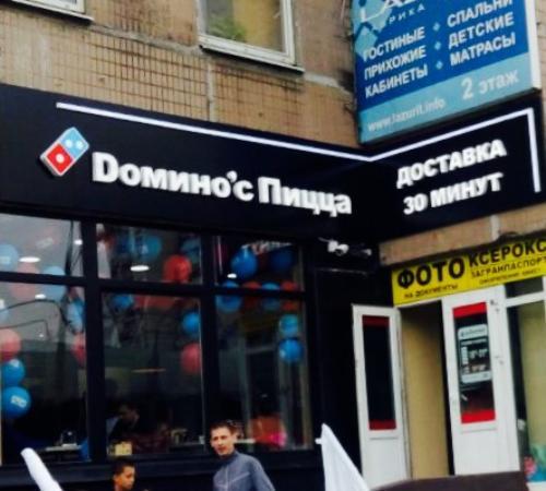 Domino 39 s pizza moscou admirala ushakova blvd 11 for Dominos pizza salon