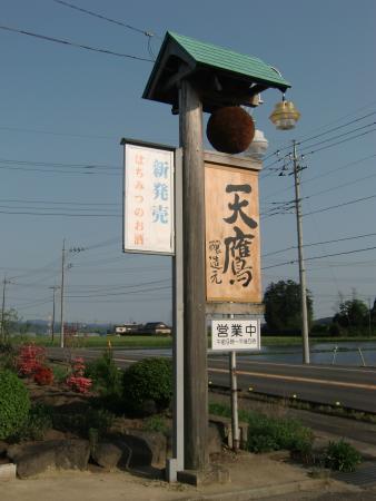 Tentaka Sake Brewery